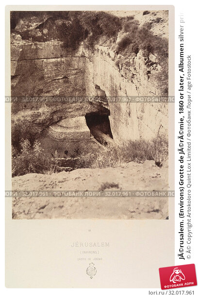 Купить «Jérusalem. (Environs) Grotte de Jérémie, 1860 or later, Albumen silver print from paper negative, Image: 11 in. × 8 1/4 in. (28 × 21 cm), Photographs, Louis de Clercq (French, 1837–1901)», фото № 32017961, снято 29 апреля 2017 г. (c) age Fotostock / Фотобанк Лори