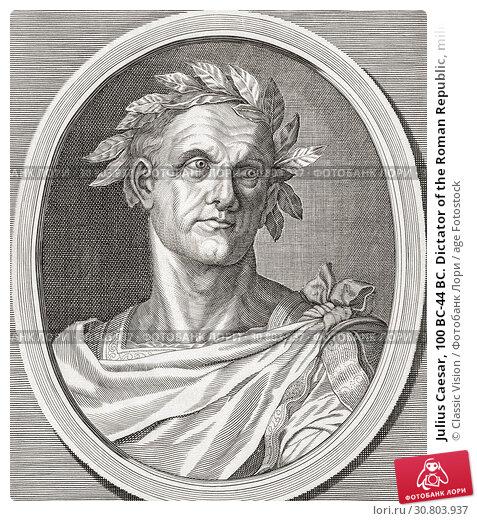 Купить «Julius Caesar, 100 BC-44 BC. Dictator of the Roman Republic, military general, politician, author of his own histories.», фото № 30803937, снято 1 января 2019 г. (c) age Fotostock / Фотобанк Лори