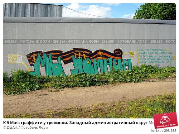 К 9 Мая: граффити у тропинки. Западный административный округ Москвы, фото № 298585, снято 16 мая 2008 г. (c) ZitsArt / Фотобанк Лори