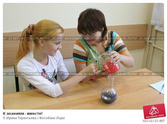 К знаниям - вместе!, эксклюзивное фото № 21497, снято 2 августа 2006 г. (c) Ирина Терентьева / Фотобанк Лори