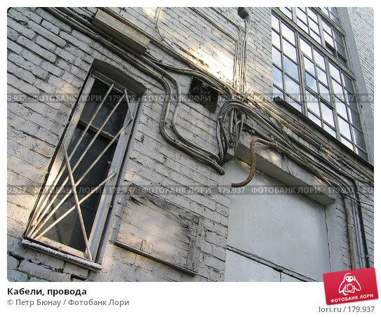 Кабели, провода, фото № 179937, снято 23 сентября 2004 г. (c) Петр Бюнау / Фотобанк Лори