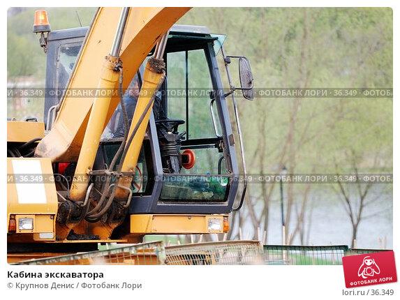 Кабина экскаватора, фото № 36349, снято 27 марта 2007 г. (c) Крупнов Денис / Фотобанк Лори