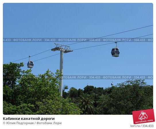 Кабинки канатной дороги, фото № 334433, снято 12 июня 2008 г. (c) Юлия Селезнева / Фотобанк Лори