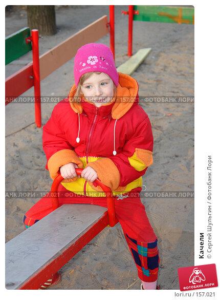 Купить «Качели», фото № 157021, снято 28 марта 2007 г. (c) Сергей Шульгин / Фотобанк Лори