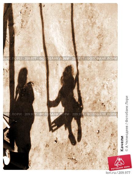 Купить «Качели», фото № 209977, снято 14 мая 2006 г. (c) A Челмодеев / Фотобанк Лори