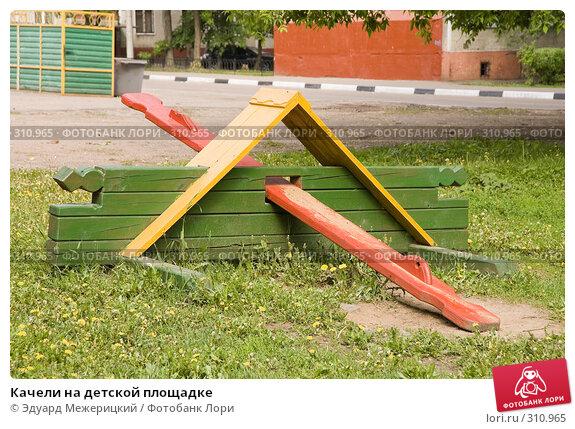 Качели на детской площадке, фото № 310965, снято 29 мая 2008 г. (c) Эдуард Межерицкий / Фотобанк Лори