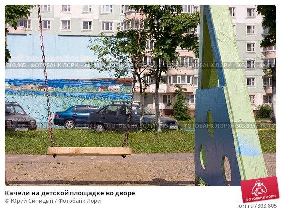 Качели на детской площадке во дворе, фото № 303805, снято 27 мая 2008 г. (c) Юрий Синицын / Фотобанк Лори