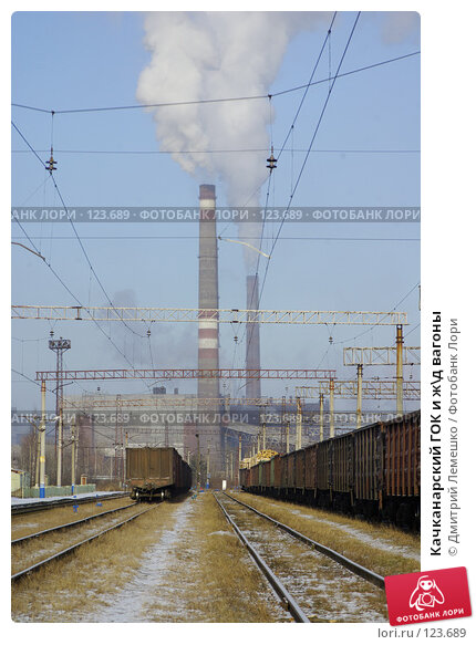 Качканарский ГОК и ж\д вагоны, фото № 123689, снято 14 ноября 2007 г. (c) Дмитрий Лемешко / Фотобанк Лори