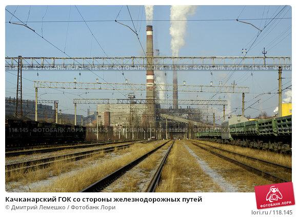 Качканарский ГОК со стороны железнодорожных путей, фото № 118145, снято 14 ноября 2007 г. (c) Дмитрий Лемешко / Фотобанк Лори