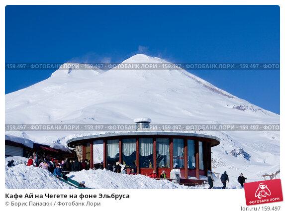 Кафе Ай на Чегете на фоне Эльбруса, фото № 159497, снято 15 декабря 2007 г. (c) Борис Панасюк / Фотобанк Лори