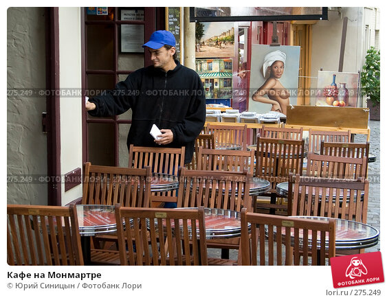 Кафе на Монмартре, фото № 275249, снято 20 июня 2007 г. (c) Юрий Синицын / Фотобанк Лори