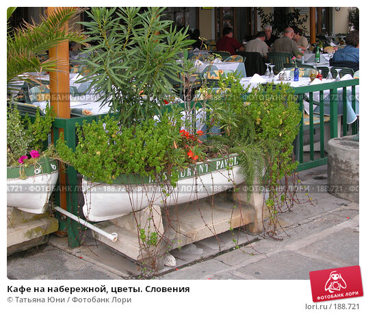 Кафе на набережной, цветы. Словения, фото № 188721, снято 4 октября 2003 г. (c) Татьяна Юни / Фотобанк Лори