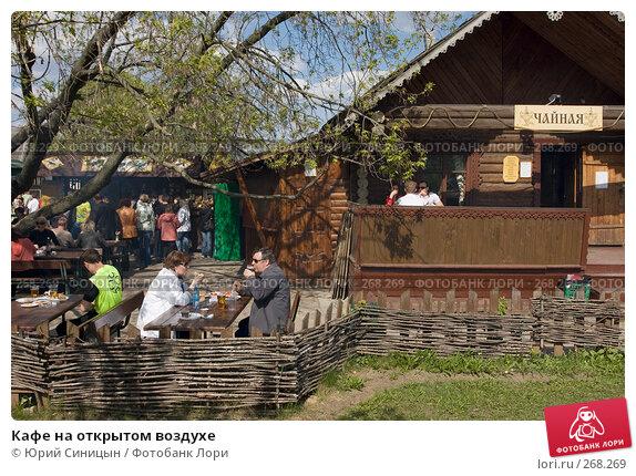 Купить «Кафе на открытом воздухе», фото № 268269, снято 27 апреля 2008 г. (c) Юрий Синицын / Фотобанк Лори