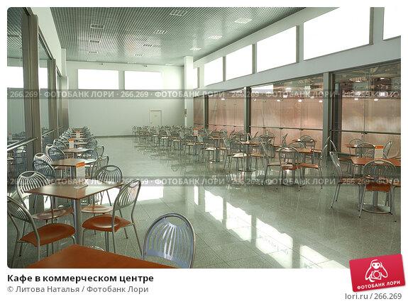 Кафе в коммерческом центре, фото № 266269, снято 24 февраля 2008 г. (c) Литова Наталья / Фотобанк Лори