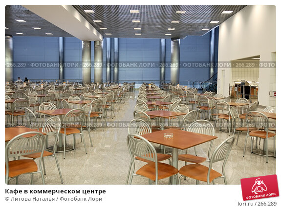 Кафе в коммерческом центре, фото № 266289, снято 24 февраля 2008 г. (c) Литова Наталья / Фотобанк Лори