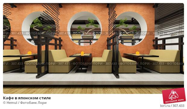 Кафе в японском стиле, иллюстрация № 307433 (c) Hemul / Фотобанк Лори