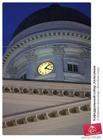 Кафедральный собор ,Хельсинки, фото № 170497, снято 3 января 2008 г. (c) Федюнин Александр / Фотобанк Лори