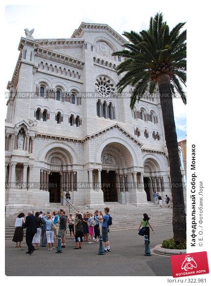 Кафедральный Собор. Монако, фото № 322981, снято 14 июня 2008 г. (c) Екатерина Овсянникова / Фотобанк Лори
