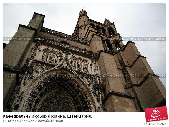 Кафедральный собор.Лозанна. Швейцария., фото № 149477, снято 1 октября 2006 г. (c) Николай Коржов / Фотобанк Лори
