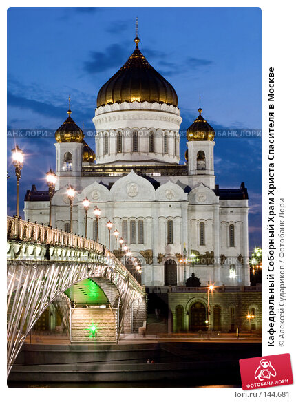 Кафедральный Соборный Храм Христа Спасителя в Москве, фото № 144681, снято 24 июля 2007 г. (c) Алексей Судариков / Фотобанк Лори