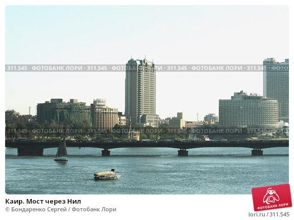 Каир. Мост через Нил, фото № 311545, снято 4 марта 2008 г. (c) Бондаренко Сергей / Фотобанк Лори