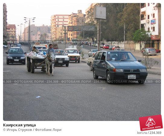 Каирская улица, фото № 234369, снято 16 ноября 2007 г. (c) Игорь Струков / Фотобанк Лори