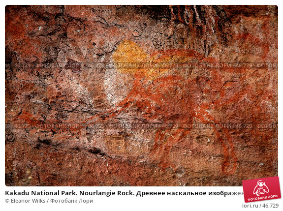 Kakadu National Park. Nourlangie Rock. Древнее наскальное изображение, фото № 46729, снято 4 июня 2007 г. (c) Eleanor Wilks / Фотобанк Лори