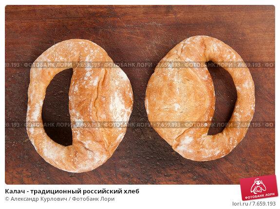 Купить «Калач - традиционный российский хлеб», фото № 7659193, снято 8 июля 2015 г. (c) Александр Курлович / Фотобанк Лори