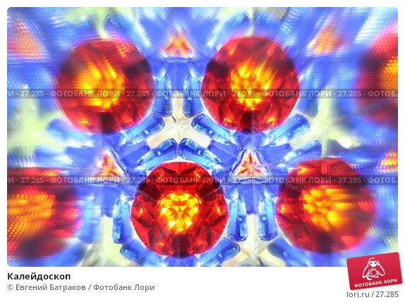 Калейдоскоп, фото № 27285, снято 9 июля 2006 г. (c) Евгений Батраков / Фотобанк Лори