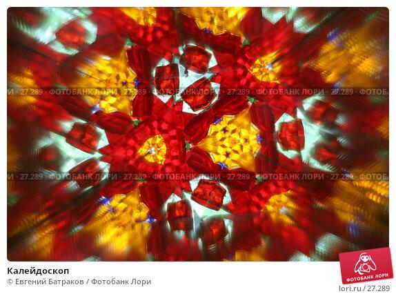 Калейдоскоп, фото № 27289, снято 9 июля 2006 г. (c) Евгений Батраков / Фотобанк Лори