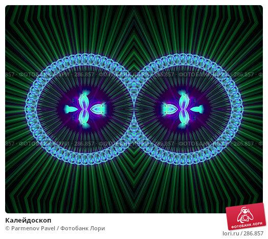 Калейдоскоп, иллюстрация № 286857 (c) Parmenov Pavel / Фотобанк Лори