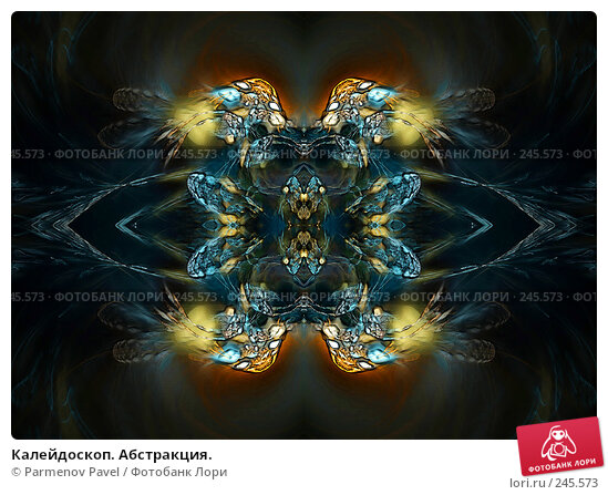 Калейдоскоп. Абстракция., иллюстрация № 245573 (c) Parmenov Pavel / Фотобанк Лори