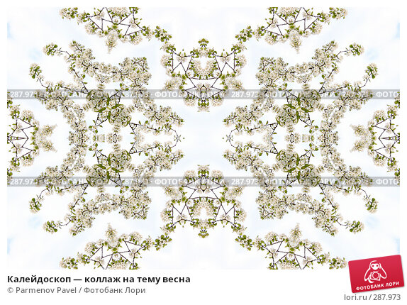 Калейдоскоп — коллаж на тему весна, фото № 287973, снято 10 мая 2008 г. (c) Parmenov Pavel / Фотобанк Лори