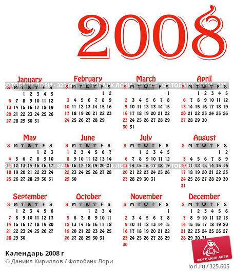 Календарь 2008 г, иллюстрация № 325605 (c) Даниил Кириллов / Фотобанк Лори