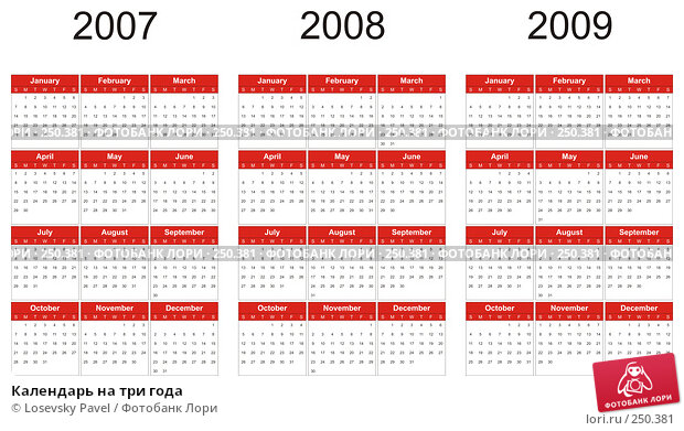 Календарь на три года, иллюстрация № 250381 (c) Losevsky Pavel / Фотобанк Лори