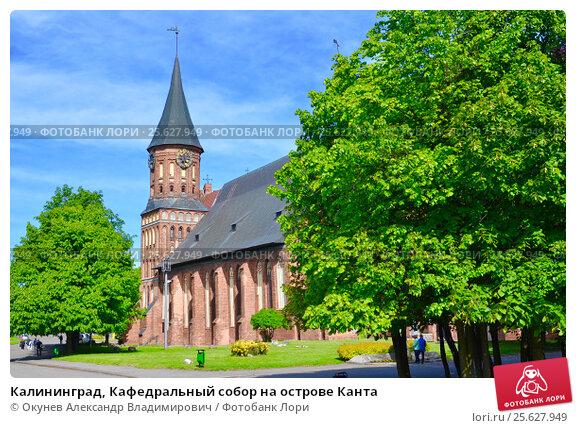 Island Mihanona from Kaliningrad