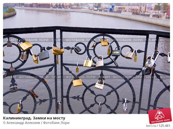 Калининград. Замки на мосту, эксклюзивное фото № 125481, снято 30 октября 2007 г. (c) Александр Алексеев / Фотобанк Лори