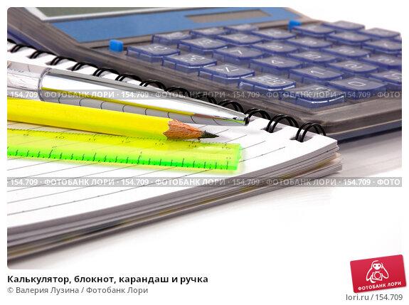 Купить «Калькулятор, блокнот, карандаш и ручка», фото № 154709, снято 19 декабря 2007 г. (c) Валерия Потапова / Фотобанк Лори