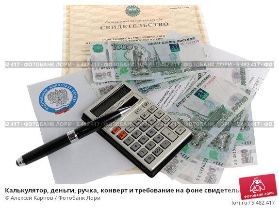 Калькулятор, деньги, ручка, конверт и требование на фоне свидетельства, фото № 5482417, снято 12 января 2014 г. (c) Алексей Карпов / Фотобанк Лори