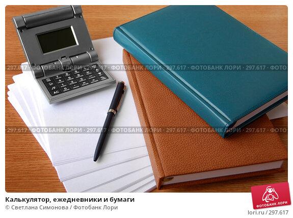 Калькулятор, ежедневники и бумаги, фото № 297617, снято 22 мая 2008 г. (c) Светлана Симонова / Фотобанк Лори