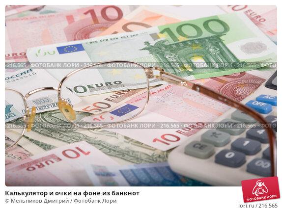 Калькулятор и очки на фоне из банкнот, фото № 216565, снято 23 февраля 2008 г. (c) Мельников Дмитрий / Фотобанк Лори