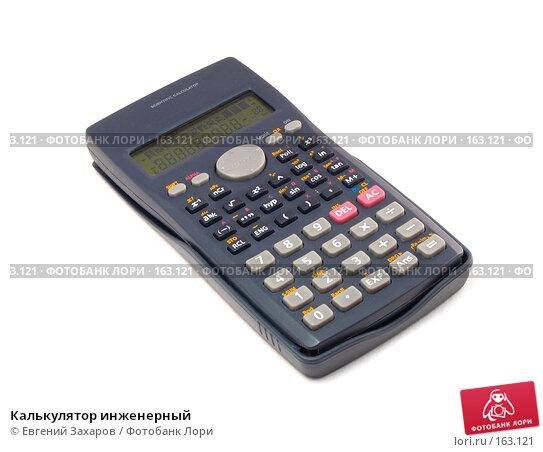 Калькулятор инженерный, эксклюзивное фото № 163121, снято 26 декабря 2007 г. (c) Евгений Захаров / Фотобанк Лори