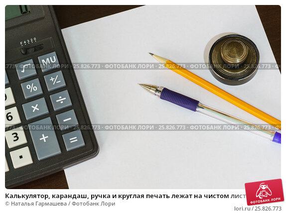 Купить «Калькулятор, карандаш, ручка и круглая печать лежат на чистом листе бумаги на столе», фото № 25826773, снято 23 марта 2017 г. (c) Наталья Гармашева / Фотобанк Лори