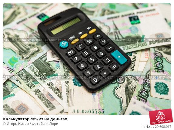 Купить «Калькулятор лежит на деньгах», эксклюзивное фото № 29608017, снято 19 декабря 2018 г. (c) Игорь Низов / Фотобанк Лори