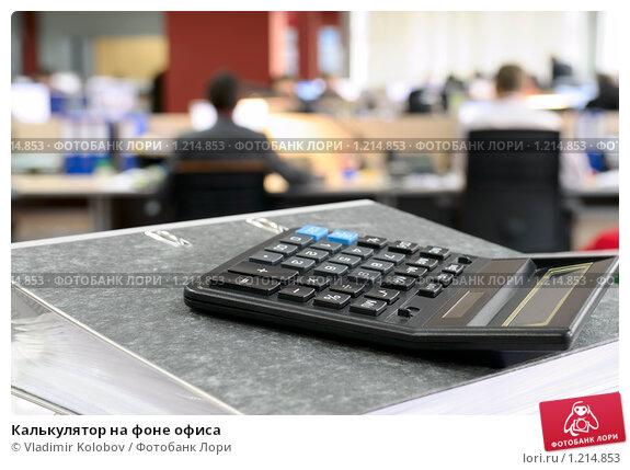 Купить «Калькулятор на фоне офиса», фото № 1214853, снято 20 октября 2009 г. (c) Vladimir Kolobov / Фотобанк Лори