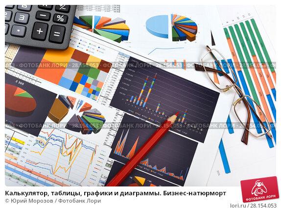 Купить «Калькулятор, таблицы, графики и диаграммы. Бизнес-натюрморт», эксклюзивное фото № 28154053, снято 11 марта 2018 г. (c) Юрий Морозов / Фотобанк Лори