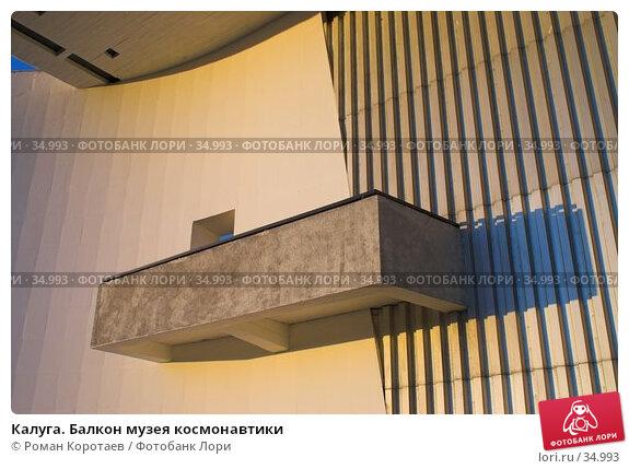 Калуга. Балкон музея космонавтики, фото № 34993, снято 5 апреля 2007 г. (c) Роман Коротаев / Фотобанк Лори