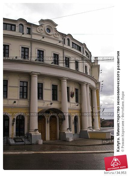 Калуга. Министерство экономического развития, фото № 34953, снято 21 апреля 2007 г. (c) Роман Коротаев / Фотобанк Лори
