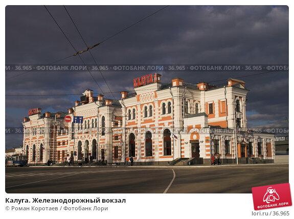 Купить «Калуга. Железнодорожный вокзал», фото № 36965, снято 29 апреля 2007 г. (c) Роман Коротаев / Фотобанк Лори