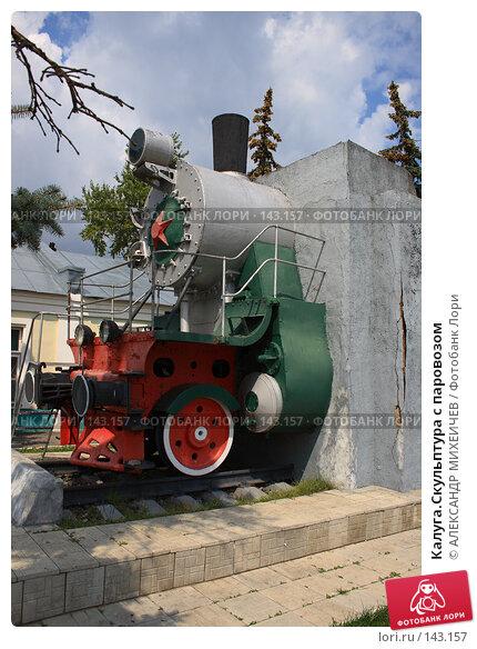 Калуга.Скульптура с паровозом, фото № 143157, снято 28 июля 2007 г. (c) АЛЕКСАНДР МИХЕИЧЕВ / Фотобанк Лори